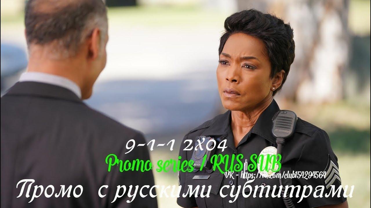 9-1-1 (Служба спасения) 2 сезон 4 серия - Промо с русскими субтитрами (Сериал 2018)