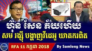 ល្ងាចនេះលោក សម រង្ស៊ី បង្ហាញភស្តុតាងវិដេអូឃាតករពិត, Cambodia Hot News, Khmer News