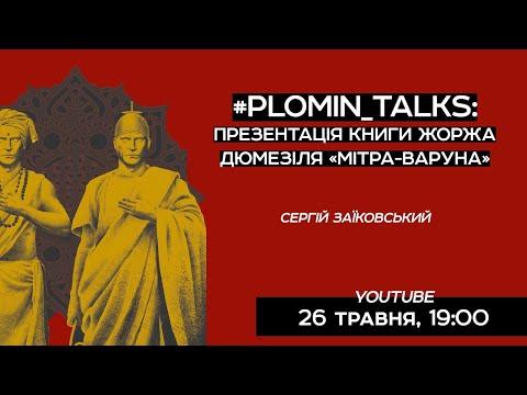 ПЛОМІНЬ: #plomin_talks: онлайн-презентація першого українського перекладу Жоржа Дюмезіля «Мітра-Варуна»