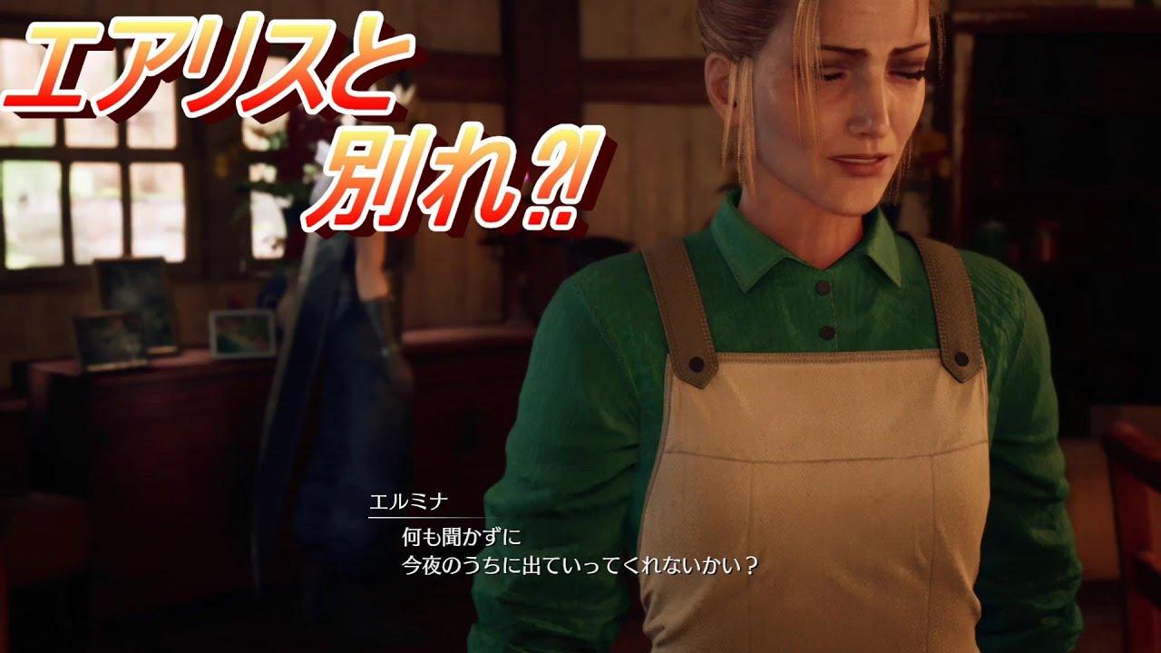 【FF7リメイク】母親からお断り!エアリスとお別れか?!#16【ファイナルファンタジー7リメイク】