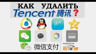 Как удалить китайский вирус антивирус Tencent PC Manager