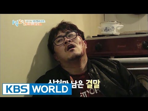 Defconn, Are You Acting Right Now? [2 Days & 1 Night - Season 3 / 2017.09.03]