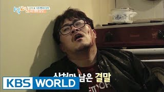 Defconn, are you acting right now? [2 Days & 1 Night - Season 3 / 2017.09.03] Mp3