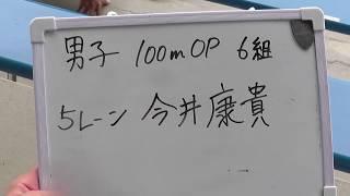 男子100mop 今井 thumbnail