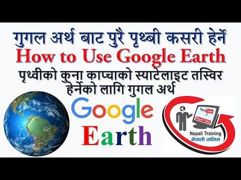 Google Earth 2017 Tutorial in Nepali - How to Use Google Earth Pro गुगल अर्थ कसरी प्रयोग गर्ने
