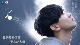 林俊傑 JJ Lin - 修煉愛情 Practice Love (華納 official 官方完整音檔) thumbnail