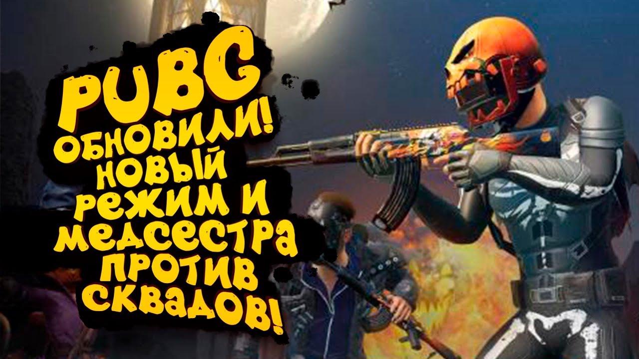 PUBG ОБНОВИЛИ! - НОВЫЙ РЕЖИМ ИГРЫ И МЕДСЕСТРА 3 В Battlegrounds
