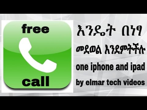How to call free to cellphones from iPhone and iPad (in Amharic) thumbnail