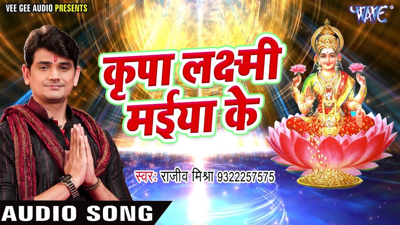 mata lakshmi ke bhajan