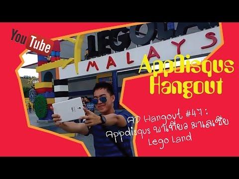 AD Hangout #47 : Appdisqus พาเที่ยว มาเลเซีย : Lego Land