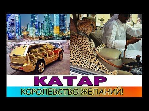 Смотреть КАТАР | САМАЯ БОГАТАЯ СТРАНА В МИРЕ! онлайн