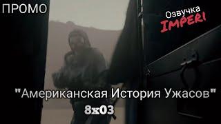 Американская История Ужасов: Апокалипсис 8 сезон 3 серия / American Horror Story: Apocalypse 8x03