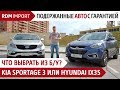 Что выбрать из б/у? Kia Sportage III или Hyundai iX35? (Сравнение автомобилей от РДМ-Импорт)
