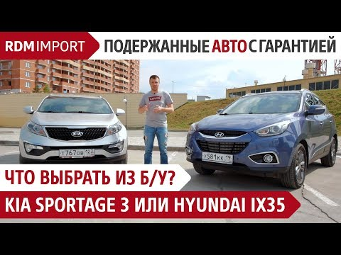 Что выбрать из б у Kia Sportage III или Hyundai iX35 Сравнение автомобилей от РДМ Импорт