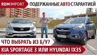 Что выбрать из б у Kia Sportage III или Hyundai iX35 Сравнение автомобилей от РДМ Импорт смотреть