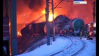 Авария грузового поезда с сжиженным газом в Нововятске (ГТРК Вятка)