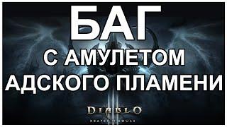 """Баг с """"Амулетом адского пламени"""": как включить все пассивки одновременно [Diablo 3] [patch 2.3]"""