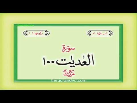 Surah 100 Chapter 100 Al Adiyat Quran with Urdu Hindi Translation
