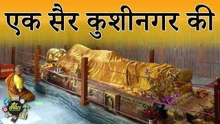 Kushinagar Travel | Trip to Kushinagar of Uttar Pradesh I The Travel Show