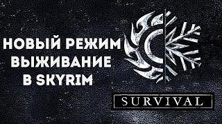 Новый режим ВЫЖИВАНИЕ в Skyrim Special Edition!