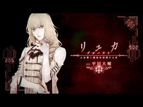 終遠のヴィルシュ -ErroR:salvation-:キャラクタームービー「リュカ・プルースト」