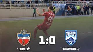 Трудная победа. Обзор матча «Енисей» - «Олимпиец» 1:0