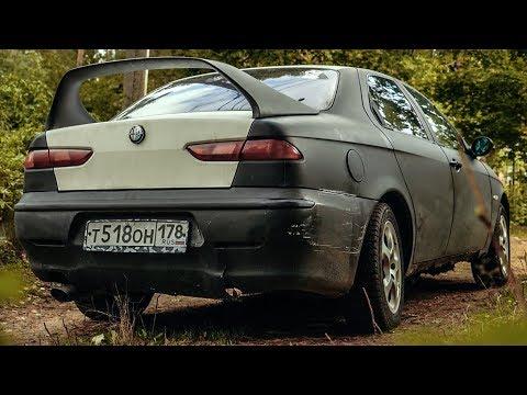 КАК Я ЛОХАНУЛСЯ НА 50К, Alfa Romeo 156. Дешёвки.