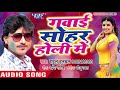 Rahul Hulchal का जबरदस्त होली गीत 2018 - Gawaie Sohar Holi Me - Bhojpuri Hit Songs 2018