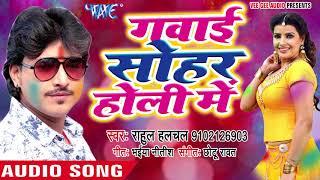 Rahul Hulchal का जबरदस्त होली गीत 2018 Gawaie Sohar Holi Me Bhojpuri Hit Songs 2018