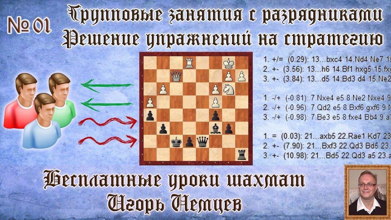 Обучение шахматы онлайн стратегии онлайн игры стратегии война стиков
