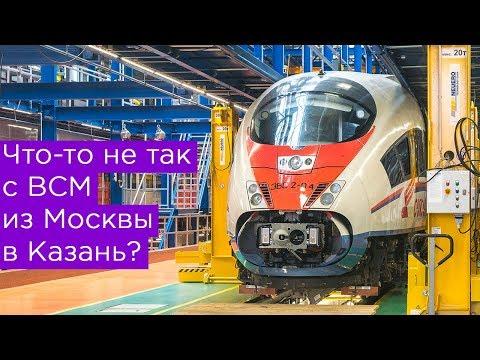 Что-то не так с ВСМ Москва-Казань?