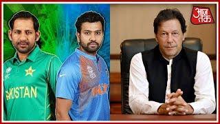 आज India-Pakistan में महाटक्कर, मैच देखने जा सकते है Imran Khan | शतक आजतक