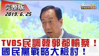 2019.06.25【#新聞大白話】TVBS民調韓郭都輸蔡!國民黨戰略大檢討!
