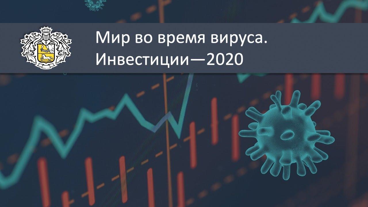 Мир во время вируса. Инвестиции — 2020