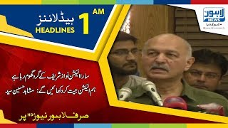01 AM Headlines Lahore News HD - 20 July 2018