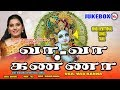 வா வா கண்ணா| Vaa Vaa Kanna | Sree Krishna Songs | Popular Tamil Devotional Songs | Hindu Devotional