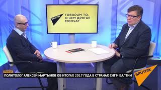 Политолог Алексей Мартынов об итогах 2017 года в странах СНГ и Балтии. Выпуск от 19.12.2017