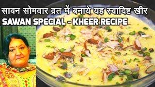 चावल की खीर Chawal Ki Kheer Recipe In Hindi Rice Kheer Recipe Mawa Malpua Sawan Special