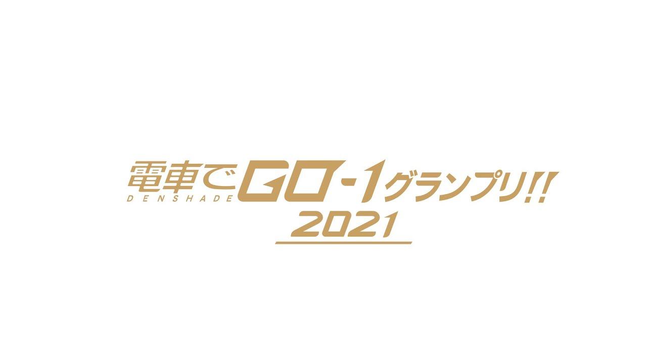 『電車でGO!! はしろう山手線』「電車でGO-1グランプリ」特別配信番組7月30日配信決定!