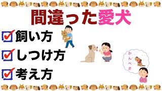 犬 しつけ➡   http://mikta.net/land/cf/catchdog 犬のしつけ 間違いだ...