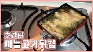 마늘고기튀김 Fried garlic meat ニンニク肉…