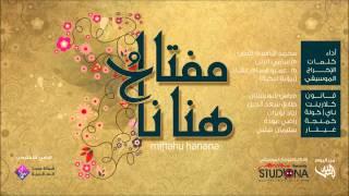 برؤية تركية | مفتاح هنانا # محمد إبراهيم النص [ من البوم باسم الله ] | Samaa Network