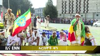 ENN :Ethiopia Marks 76th Ethiopian Patriots Day, May 5, 2017