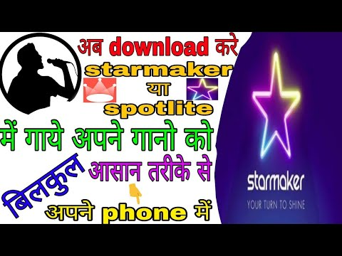 How to download starmaker video in gallery | how to save song from starmaker to gallery