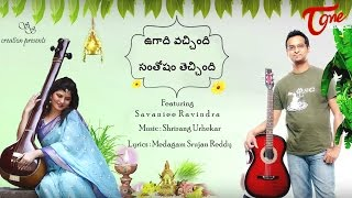 UGADI 2017 Song | Ugadi Vachindi Telugu Music Video | by Savaniee Ravindra, Shrirang Urhekar  #Ugadi