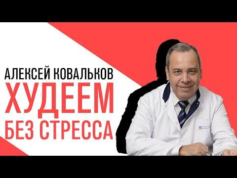 Проект Алексея Ковалькова  «Есть или не есть», Михаил Хорс, Как похудеть без стресса
