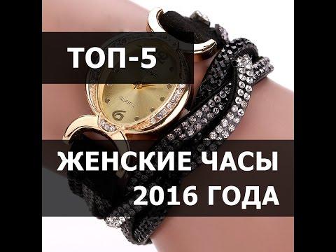 ТОП-5 лучших женских часов 2016. Часы с AliExpress