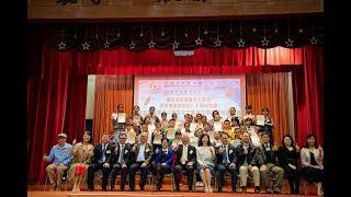 賽馬會毅智書院第五屆元朗區小學生中文書法比賽高小組別頒獎禮