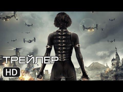Обитель Зла: Возмездие - Русский трейлер