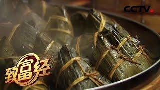 《致富经》 20200625 小粽子包出千万财  CCTV农业